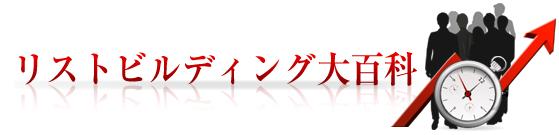 リストビルディング大百科|和佐大輔&原田翔太