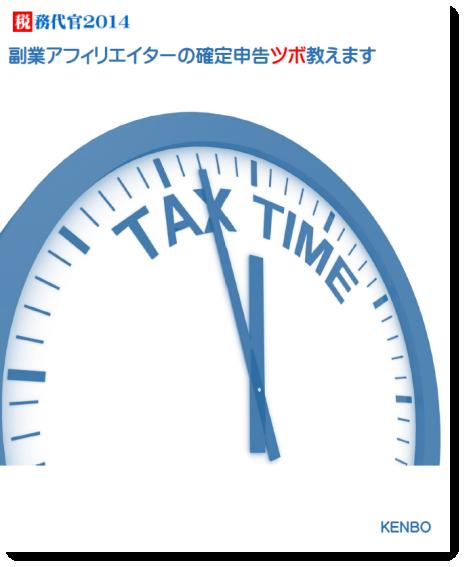 税務代官2014