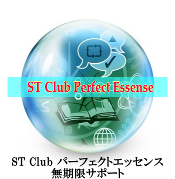STClubサポート