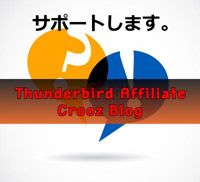 Crooz Blogサポート