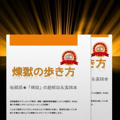 煉獄の歩き方★坂田智康氏「煉獄」の超解説&実践本