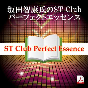 ST CLUBパーフェクトエッセンス