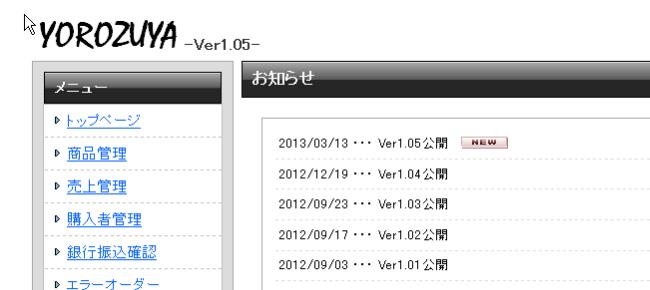 YOROZUYA管理画面