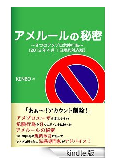 アメルールの秘密~9つのアメブロ危険行為~|KENBOのKindle電子書籍デビュー