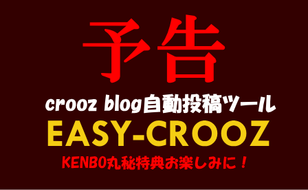 EASY-CROOZ予告