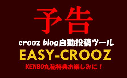 EASY-CROOZ予告