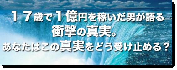 和佐大輔~お金の源泉2013