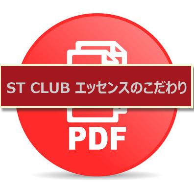 ST CLUB PDFのこだわり