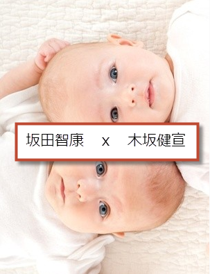 坂田智康VS木坂健宣