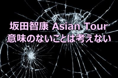 坂田智康氏のST CLUB暴露日記(14)|意味の無いことを考えない~アジアンツアーより