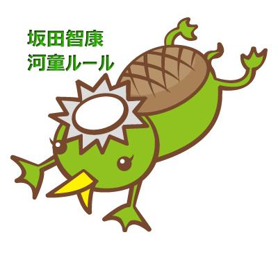 坂田 カッパ