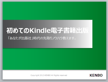 「初めてのKindle電子書籍出版」~KENBOの「アメルールの秘密」コメントでプレゼント