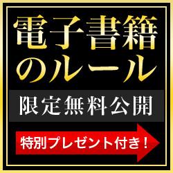 電子書籍のルール2.0 by 小谷川拳次