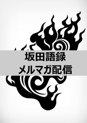 坂田智康氏のST CLUB暴露日記(10)|坂田語録をメルマガ配信