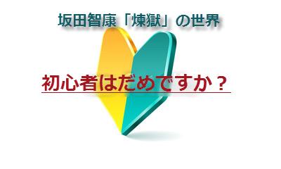 坂田智康氏のメルマガ教材「煉獄」は初心者でも大丈夫?
