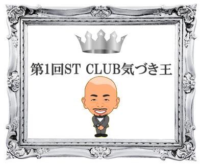 【御礼&解説】ST CLUB気づき王 第2位を受賞しました。