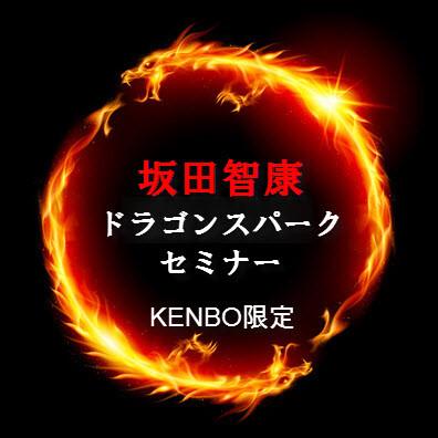だいぽん【扇動マーケティング】with 坂田智康ドラゴンスパークセミナー