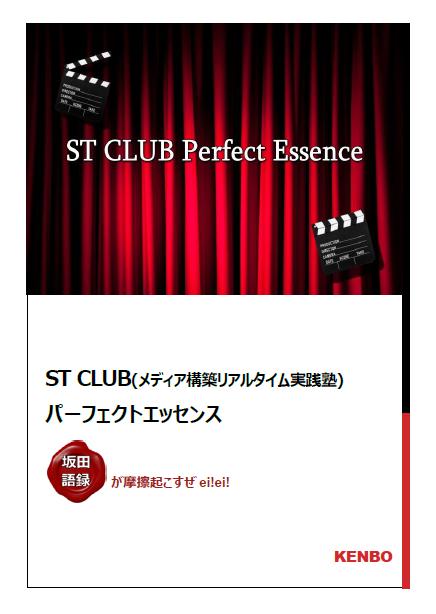ST CLUB パーフェクトエッセンス