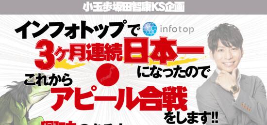 坂田智康VS小玉歩の○○合戦