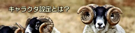 キャラクタ設定のポイント~坂田智康氏の煉獄マキシマム応用