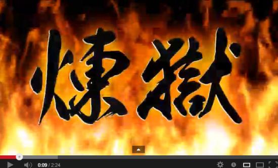 煉獄マキシマム(煉獄MAXIMUM)~再降臨プロモーション動画