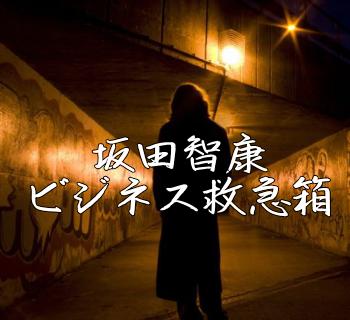 坂田智康 ビジネス救急箱