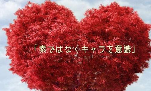 坂田智康の閻魔キャラ語録「素のままではダメですか?」