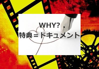 坂田智康 煉獄MAXIMUM~KENBO鬼特典MAXIMUMはなぜドキュメントがメイン?