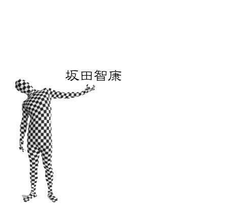 坂田智康プロフィール