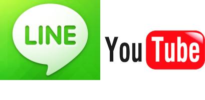 LINEとYouTube