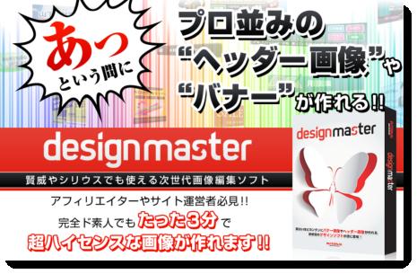 デザインマスター
