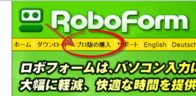 ROBOFORM 案内