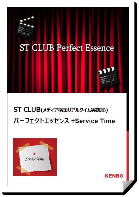 【増補版】ST CLUB Perfect Essence+サービスタイム完成しました!