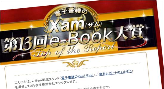 第13回e-book大賞