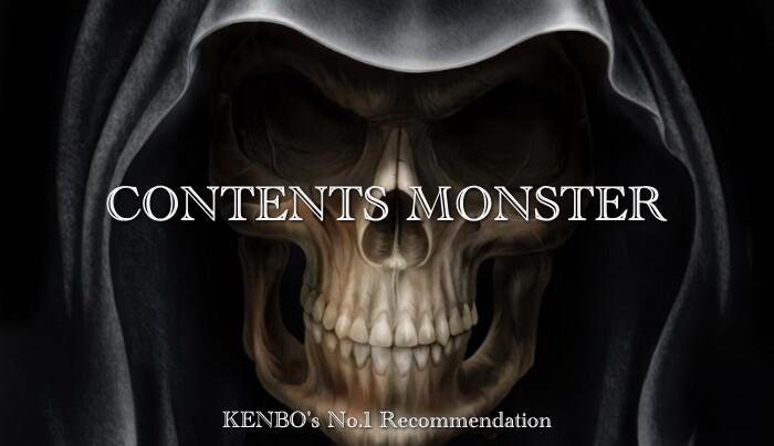 コンテンツモンスター KENBO