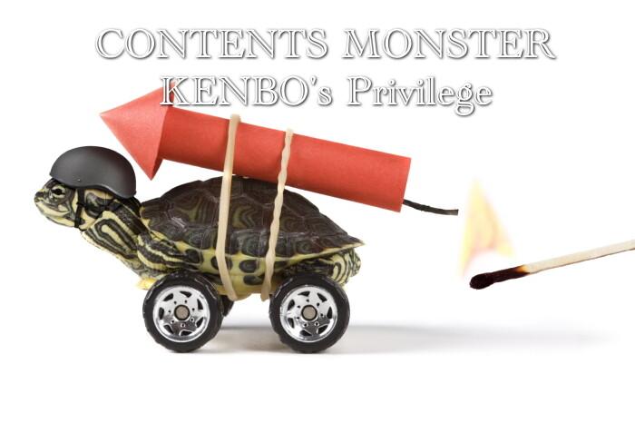 KENBO コンテンツモンスター特典