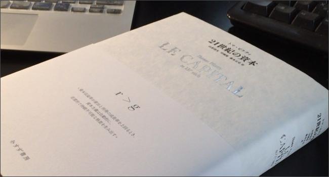 自己啓発書を卒業したら、トマ・ピケティの「21世紀の資本」を掘ってみよう