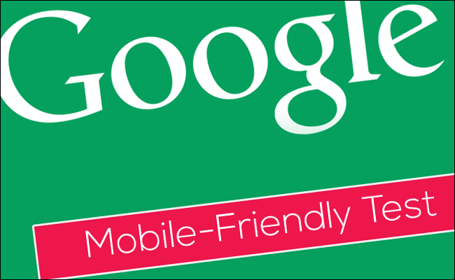 Google宣言│検索ランキング結果にMobile-friendly(スマホ対応)かどうかが反映されるアルゴリズムへアップデート