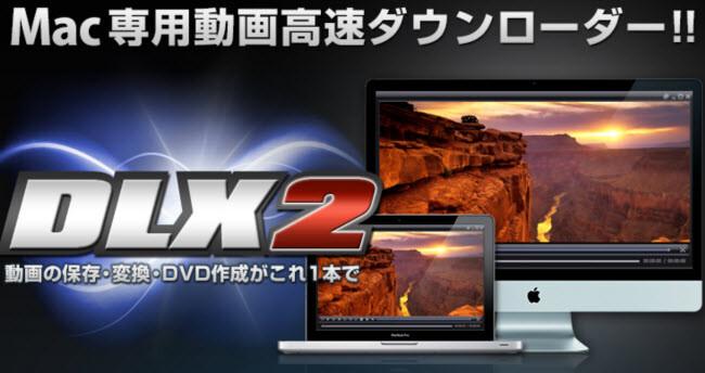Mac専用動画ダウンロードツール~DLX2の凄さ