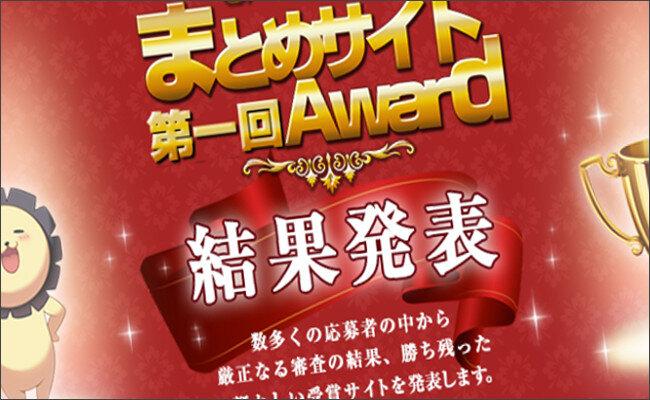 まとめサイトAward~まとめサイトビルダーのKENBOオリジナル特典でカスタマイズノウハウをGET!!!