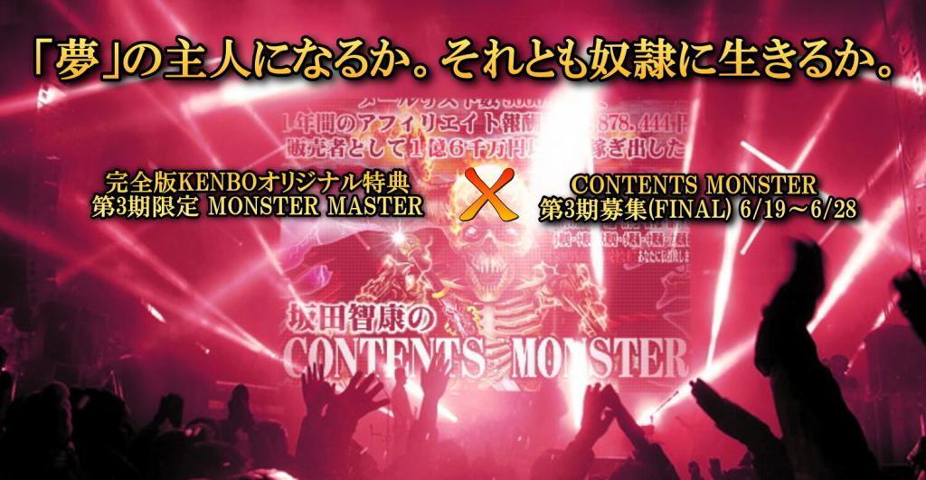 坂田智康CONTENTS MONSTER最終募集(第3期)x 7つのKENBOオリジナル特典がインフォ系ビジネスで自立させます!