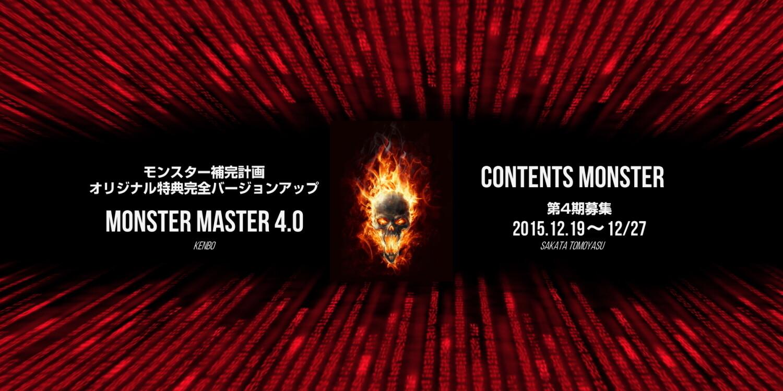 坂田智康CONTENTS MONSTER 第4期 x KENBOオリジナル特典完全バージョンアップ(モンスター補完計画 MONSTER MASTER 4.0)があなたを自立させます!