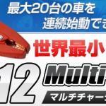 V12マルチチャージャー