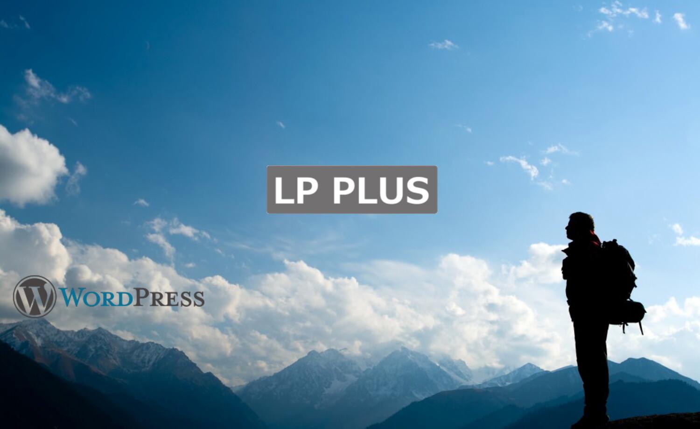 ランディングページをワードプレスに組み込めるLP PLUSの威力と魅力