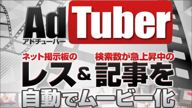 YouTube動画アフィリエイトで誰も気がつかなかった盲点をツール化~アドチューバー(Ad Tuber)