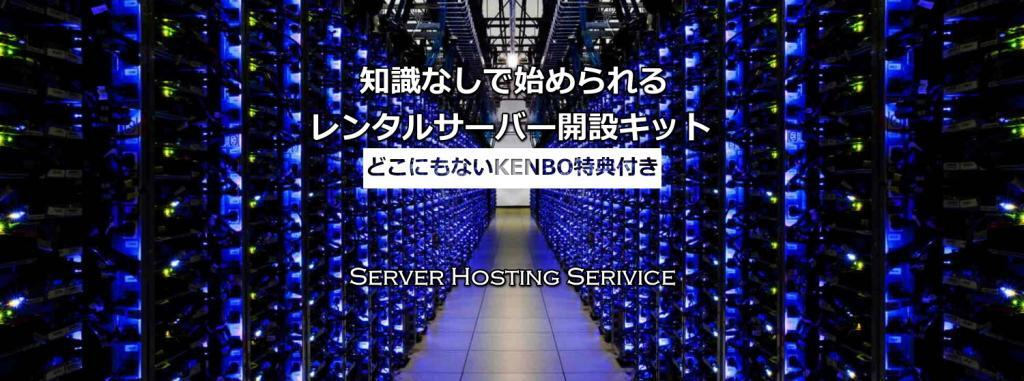 サーバー技術なしにレンタルサーバーを開設し運営するキット(KENBOオリジナル特典付き)