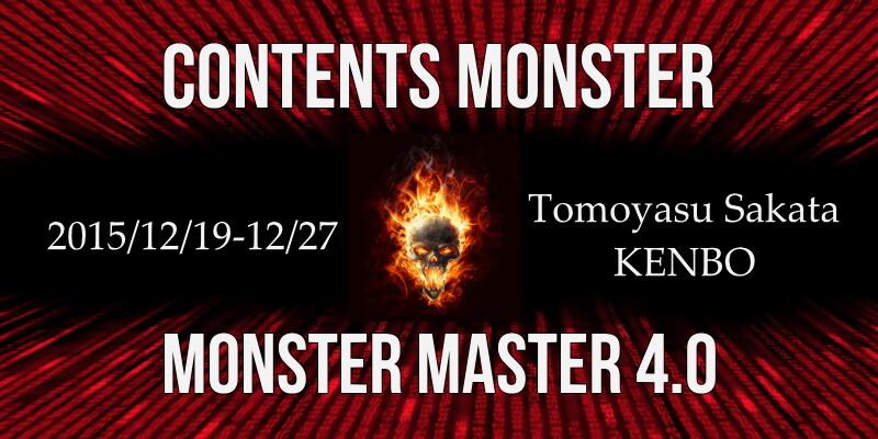 【最終募集案内】坂田智康のCONTENTS MONSTER x KENBOのオリジナル特典 MONSTER MASTER 4.0