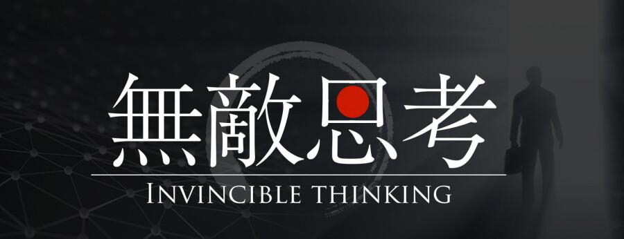 無敵思考~アフィリエイターのための必要不可欠スキル:戦略思考スクール期間限定募集(4/15~4/30)