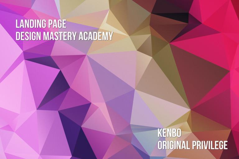 期間限定募集:ランディングページデザインマスタリーアカデミー