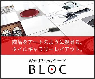 TCD WordPressテーマ追加しました!